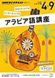 NHKラジオ アラビア語講座  2015年 4月~9月 [雑誌] NHKテキスト