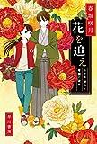 花を追え――仕立屋・琥珀と着物の迷宮 (ハヤカワ文庫JA) (ハヤカワ文庫 JA ハ 8-1)