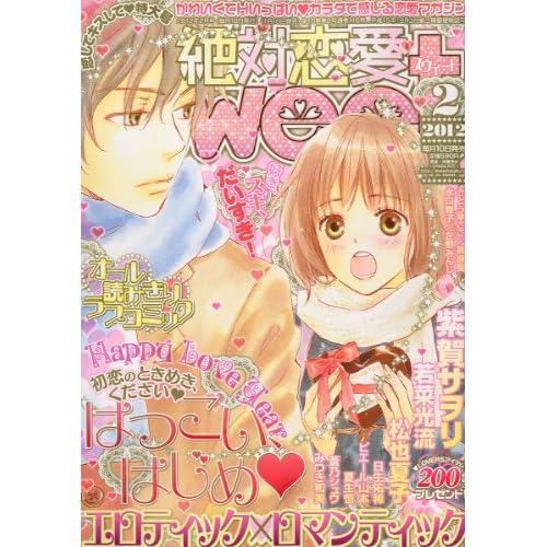 絶対恋愛 SWEET (スウィート) 2012年 02月号 [雑誌]