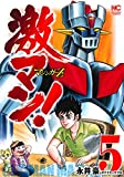 激マン!マジンガーZ編 ( 5) (ニチブンコミックス)