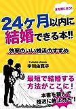 24ケ月以内に結婚できる本: ?効率のいい婚活のすすめ〜