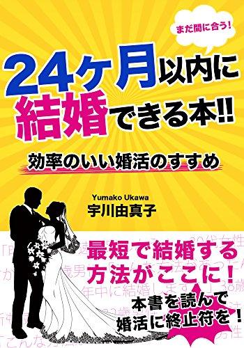 24ケ月以内に結婚できる本: ~効率のいい婚活のすすめ~ [Kindle版]