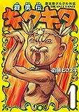 おすすめ漫画「舞勇伝キタキタ」