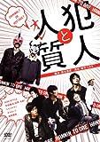 犯人と人質(オレ) [DVD]