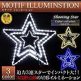 LED チューブタイプ スターモチーフ モチーフ イルミネーション 星型 3連 防雨・防滴 屋外 ok!! LED 3段階点滅 FJ3769