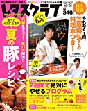 レタスクラブ8月8日増刊号 [雑誌]