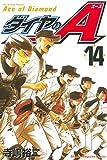 ダイヤのA(14) (週刊少年マガジンコミックス)