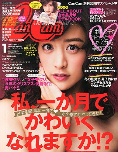CanCam (キャンキャン) 2015年 01月号 [雑誌]