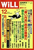 WiLL (マンスリーウィル) 2008年 12月号 [雑誌]