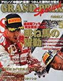 GRAND PRIX Special (グランプリ トクシュウ) 2013年 05月号 [雑誌]
