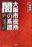 大阪市役所「闇」の系譜 ~橋下「大阪維新の会」が継承したタカリ人脈 (宝島SUGOI文庫)