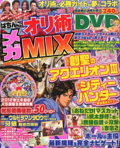 ぱちんこオリ術メガMIX (ミックス) Vol.1 2012年 09月号 [雑誌]