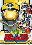 スーパー戦隊シリーズ 超新星フラッシュマン VOL.4 [DVD]