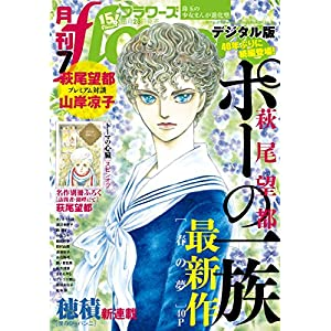月刊flowers 7月号 [雑誌]