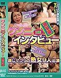 クンニDEインタビュー 熟女編 [DVD]