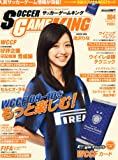 サッカーゲームキングvol.4 2011年 4/10号 [雑誌]