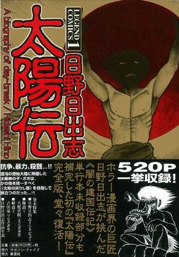 【バーゲンブック】 太陽伝 レジェンドコミックシリーズ1 [コミック]