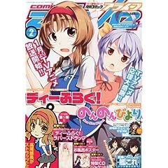 月刊 comic alive (コミックアライブ) 2014年 02月号 [雑誌]