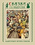 img - for Skazki Andersena - Fairy Tales (Russian Edition) book / textbook / text book