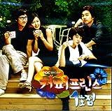 コーヒープリンス 1号店 韓国ドラマOST (MBC)(韓国盤)