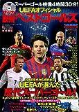サッカー欧州ベストゴールズ (スポーツムックサッカーシリーズ)