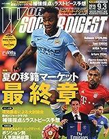 ワールドサッカーダイジェスト 2015年 9/3 号 [雑誌]