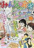 みんなの食卓  さっぱり麺 (ぐる漫(ペーパーバックスタイル、グルメ漫画廉価コンビニコミックス))