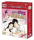 イタズラなKissII~惡作劇2吻~ DVD-BOX1  <シンプルBOX シリーズ> -
