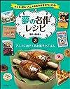 夢の名作レシピ 第3巻 アニメに出てくるお菓子とごはん (マンガ・絵本・アニメのあの料理が作れる! 夢の名作レシピ)
