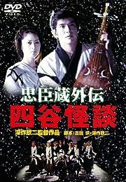 あの頃映画 「忠臣蔵外伝 四谷怪談」 [DVD]