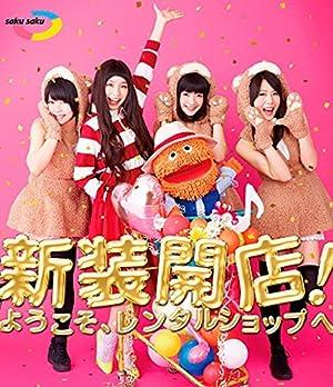 saku saku~新装開店! ようこそ、レンタルショップへ~ [Blu-ray]