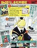 ジャンプ流!DVD付分冊マンガ講座(6) 2016年 4/7 号 [雑誌]