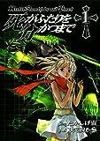 死がふたりを分かつまで1巻 (デジタル版ヤングガンガンコミックス)