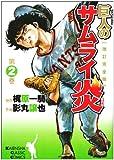 巨人(ジャイアンツ)のサムライ炎 (第2巻) (Kaiensha classic comics)