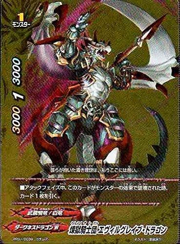 Purgatory Cavalieri del Male Ghraib Drago Gachirea compagno di lotta di Golden compagno pacchetto bf-pp01-0039