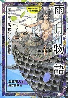 雨月物語 魔道、呪い、愛、救い、そして美の物語集 (ストーリーで楽しむ日本の古典 5)
