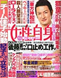 週刊女性自身 2015年 2/17 号 [雑誌]