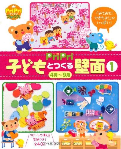 PriPri 子どもとつくる壁面14月~9月 (「みてみて! できたよ! 」がいっぱい) (「みてみて!できたよ!」がいっぱい)