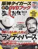 阪神タイガース オリジナルDVDブック 猛虎烈伝 2009年 7/2号 [雑誌]