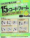 ギター・マガジン これだけ覚えればOK! どんな曲でも弾ける15のコード・フォーム (CD付)