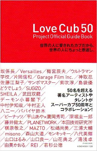 Love Cub50プロジェクトオフィシャルガイドブック—世界の人に愛されたカブだから、世界の人にちょっと恩返し。 (NEKO MOOK 1328)