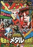 ヘドバン Vol.11 (シンコー・ミュージックMOOK)