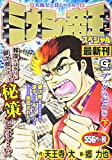 ミナミの帝王スペシャル ブッダのゼニ編 下 (Gコミックス)