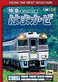 特急はまかぜ 大阪~姫路~和田山~浜坂 [DVD]