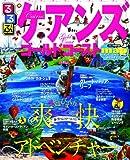 るるぶケアンズ・ゴールドコースト (るるぶ情報版海外)