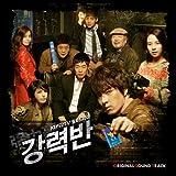 強力班 / 韓国ドラマOST (KBS)(韓国盤)