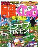 まっぷる 阿蘇・くじゅう 黒川温泉 '15 (まっぷるマガジン)