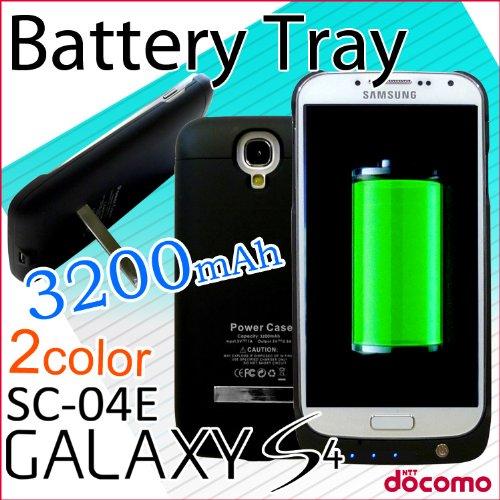 GALAXY S4 SC-04E 用 External Battery Tray ブラック 大容量 3200mAh(ギャラクシー エス フォー sc04e ケース カバー ジャケット バッテリー)