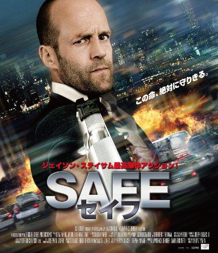 SAFE / セイフ [Blu-ray]