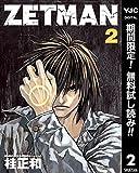 ZETMAN【期間限定無料】 2 (ヤングジャンプコミックスDIGITAL)